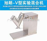 电动专业V型物料混合机,化工原料粉末混料机