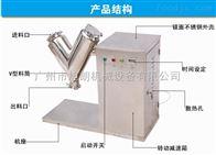 V-10V型干粉混合机/饲料混合机