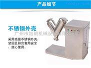 V-10-多功能中药粉末颗粒混合机,化工原料混合机