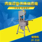 广州直销中式立式锯骨机冷冻肉冻鱼锯块机排骨带骨肉类锯骨机