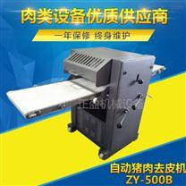 广州直销全自动猪肉去皮机一次性高效去猪油机