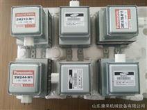 微波成套發生器磁控管om75p-11