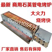 石英管无烟环保烧烤炉  商用大功率电烤箱
