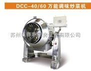 DCC-40-万能调味炒菜机40
