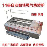 商用大型无烟燃气自动翻转烤炉自助炉具烧烤箱5人以上烤串炉冲钻