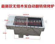 zui新自动翻转烧烤炉子无烟木炭商用竹签木炭自动翻转烧烤机烤串炉