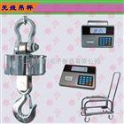 OCS-XC上海廠家200噸吊秤,200噸無線電子吊秤,200T電子吊鉤秤廠家