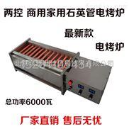 石英管电烤炉烧烤炉商用电烤羊肉串炉子烤肉炉烤大功率光波电烤箱