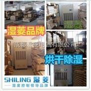 重庆高温除湿机 重庆耐高温除湿机 重庆烘干房专用高温除湿机