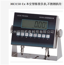 上海/苏州供应朗科XK3150-Ex本安防爆称重仪表,平台秤防爆仪表