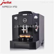 JURA/优瑞 IMPRESSA XF50家用全自动咖啡机