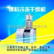 博科立式實驗室冷凍干燥機