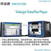 偉迪捷6320智能熱轉印打碼機 食品袋打碼機 營養配料表打碼設備 琪萊標識