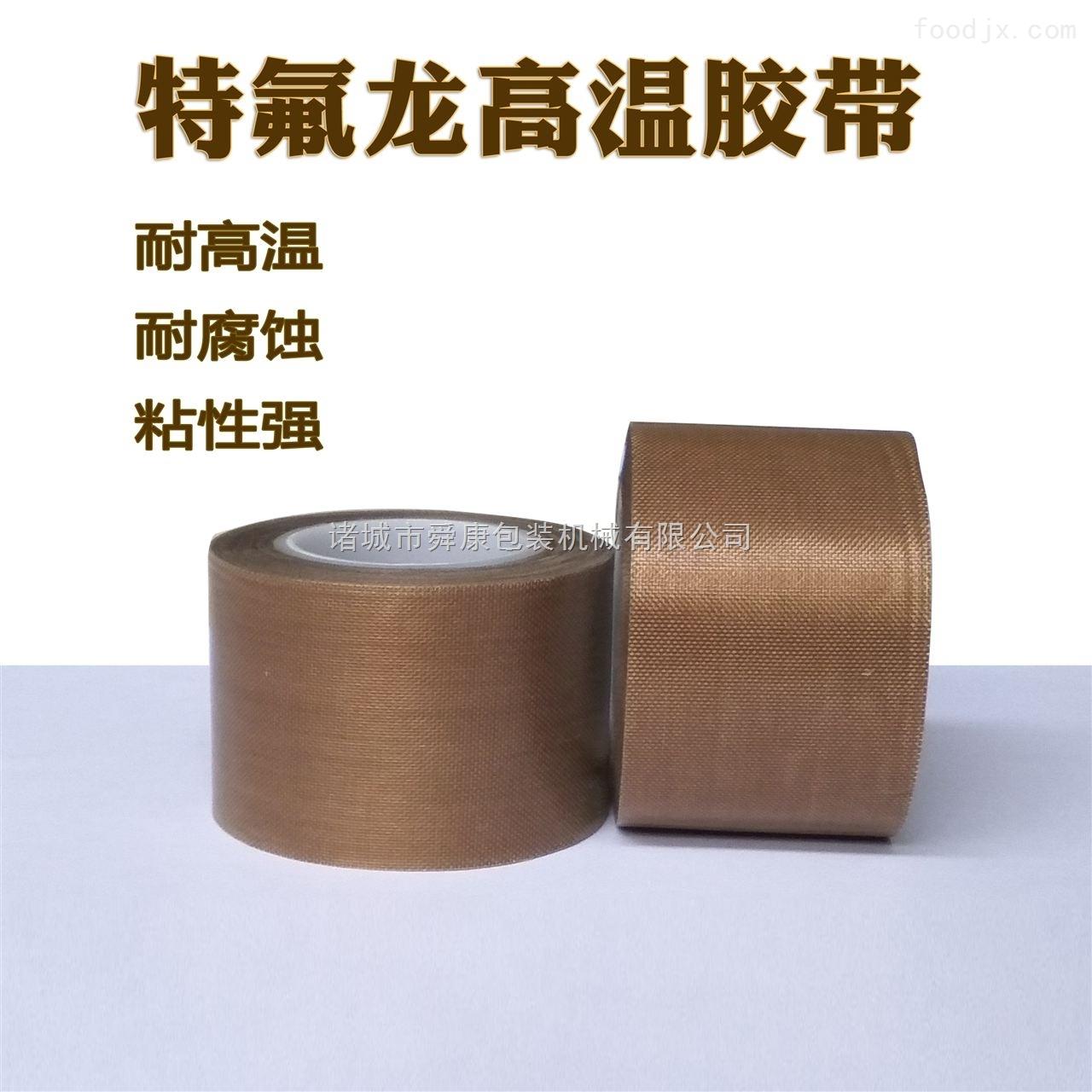 特氟龙胶布绝缘耐热封口机隔热带耐高温25MM宽隔离布