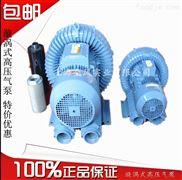 台湾环形高压风机/台湾鱼塘曝气环形风机