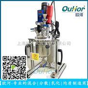 源自德国技术|ALR-5L实验室真空高剪切乳化分散机,真空设计恒温处理