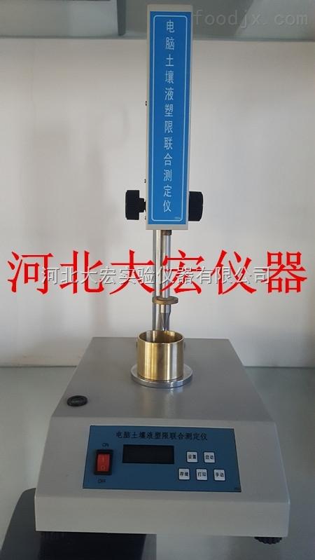 电脑液塑限联合测定仪