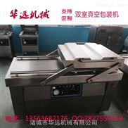 DZ-600-华远厂家供应连续式包装机 全自动真空包装机