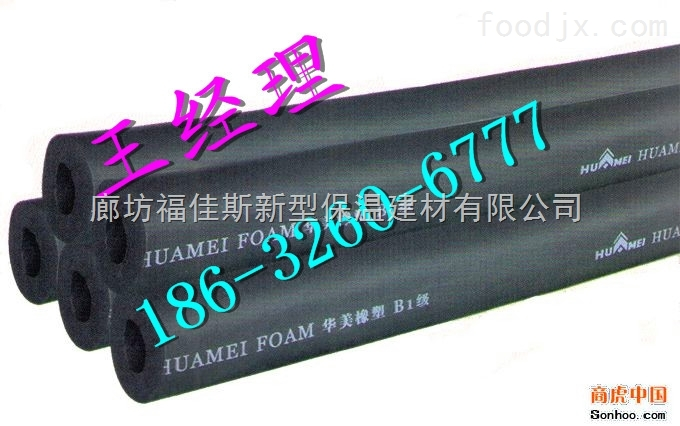 B2级橡塑管