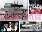农药瓶配线式铝箔封口机LL维生素c全自动电磁感应封口机&&