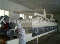 大型连续微波干燥设备