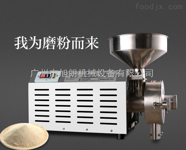 电驱动五谷磨粉机/超细杂粮粉碎机