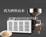 HK-860电驱动五谷磨粉机/超细杂粮粉碎机
