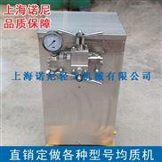 小型高压均质机批发