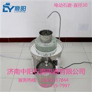 鹿阳 全新推出swt30电动石磨米浆肠粉石磨机 家用豆浆 米粉研磨机