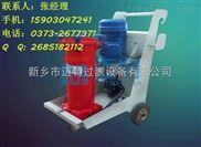 OFU10P2N2B10B贺德克HYDAC滤油车移动式滤油机