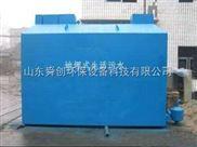 毕节低价预售一体化屠宰污水处理设备