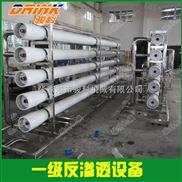 纯净水水处理反渗透机组