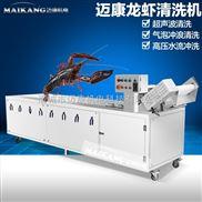 MK220-食品厂龙虾清洗流水线 超声波清洗机 臭氧清洗流水线厂家直销