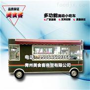 電動快餐車價格 多功能美食小吃車 雞蛋灌餅小吃車圖片