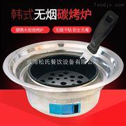 商用烧烤炉 碳火烤肉炉 不锈钢韩式烤肉炉 木炭烧烤炉 烧烤烤肉锅