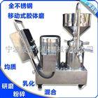 移动式胶体磨机