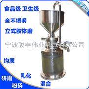 立式胶体磨机