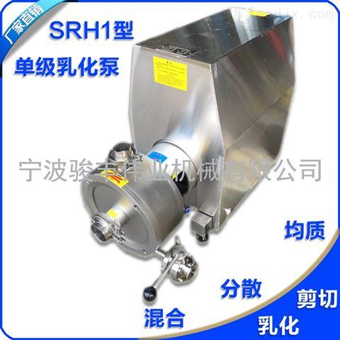 单级高剪切乳化泵结构