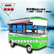 多功能電動小吃車,移動餐車廠家直銷,流動冰淇淋車