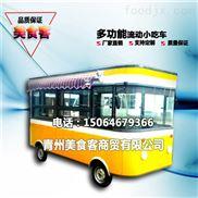 电动小吃餐车,多功能电动小吃车,麻辣烫小吃车