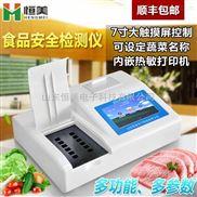 綜合食品安全檢測儀