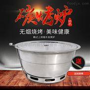 韓式碳烤爐燒烤烤肉圓形不銹鋼材質便捷燒烤爐批發燒烤用具