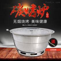 韩式碳烤炉烧烤烤肉圆形不锈钢材质便捷烧烤炉批发烧烤用具