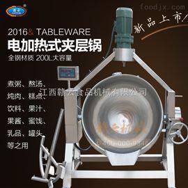 200L电加热夹层锅电加热夹层锅