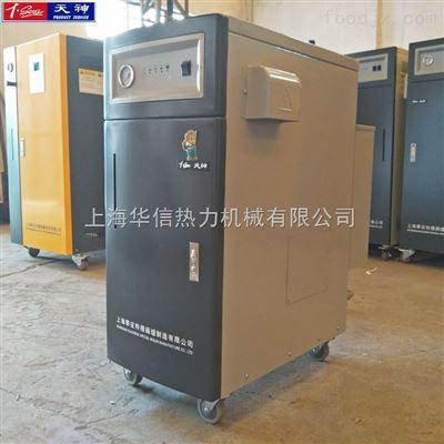 WDR0.026-0.7电热蒸汽发生器厂家