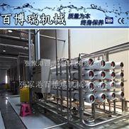 BBRN7727-BBRN7727  純凈水處理設備