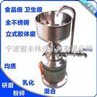 JM-LB80不锈钢卫生型立式胶体磨机