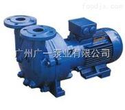 【广一水泵】2BC型直联式液环真空泵-广一真空泵