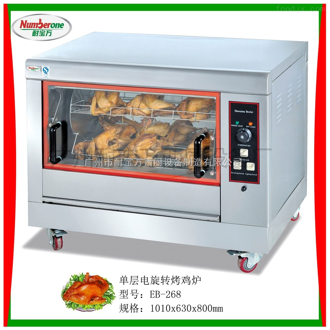电热旋转烤鸡炉