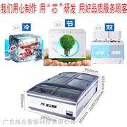 无霜组合岛柜速卧式保鲜冰柜商用冷冻冷藏柜